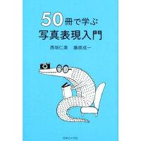 50冊で学ぶ写真表現入門   /日本カメラ社/西垣仁美