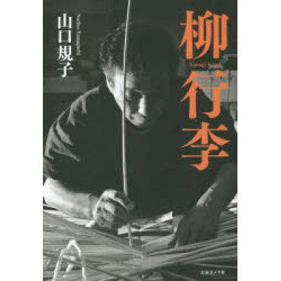 柳行李   /日本カメラ社/山口規子