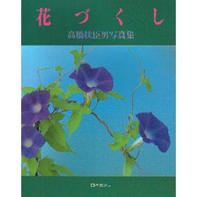 花づくし 高橋扶臣男写真集  /日本カメラ社/高橋扶臣男