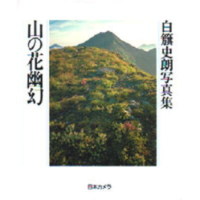 山の花幽幻 白籏史朗写真集  /日本カメラ社/白籏史朗