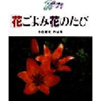 花ごよみ花のたび 小松毅史作品集  ソフトカバ-/日本カメラ社/小松毅史