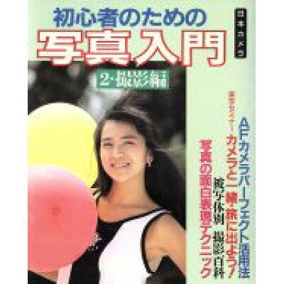 初心者のための写真入門 撮影編 2 /日本カメラ社