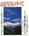 山岳写真のすべて   /日本カメラ社