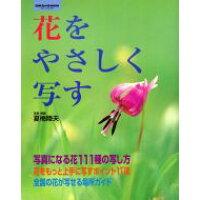 花をやさしく写す   /日本カメラ社/夏梅陸夫