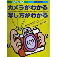 カメラがわかる写し方がわかる 一眼レフカメラ入門  /日本カメラ社