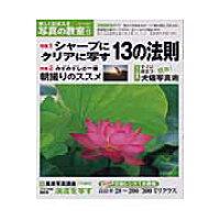 楽しくおぼえる写真の教室  no.13 /日本カメラ社