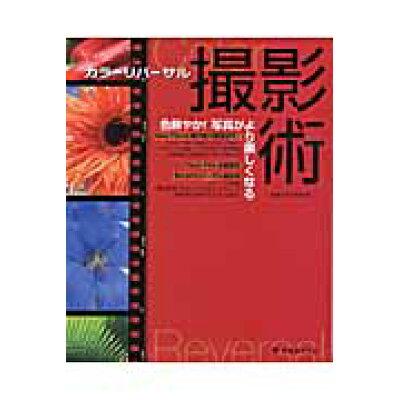 カラ-リバ-サル撮影術 色鮮やか!写真がより楽しくなる  /日本カメラ社