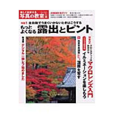 楽しくおぼえる写真の教室  no.14 /日本カメラ社