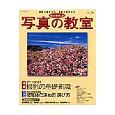 楽しくおぼえる写真の教室  no.26 /日本カメラ社