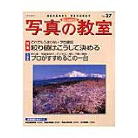楽しくおぼえる写真の教室  no.27 /日本カメラ社