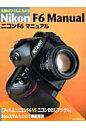 ニコンF6マニュアル 究極のフィルムカメラ  /日本カメラ社