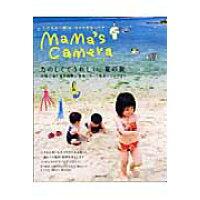 Mama's camera こどもと一緒に、カメラをもって。 vol.04 /日本カメラ社