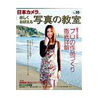 楽しくおぼえる写真の教室  no.35 /日本カメラ社