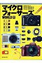 マイクロフォ-サ-ズworld PEN E-P1/LUMIX DMC-GF1/GH  /日本カメラ社