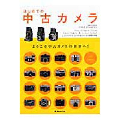はじめての中古カメラ ようこそ中古カメラの世界へ!  /日本カメラ社
