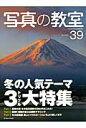 写真の教室  no.39 /日本カメラ社