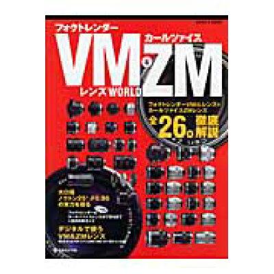 フォクトレンダ-VM&カ-ルツァイスZMレンズWORLD   /日本カメラ社