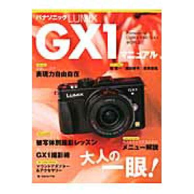 パナソニックLUMIX GX1マニュアル Panasonic LUMIX DMC-GX1 W  /日本カメラ社