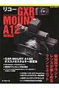 リコ-GXR MOUNT A12 WORLD Mレンズが愉しめるマウントユニット  /日本カメラ社