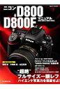 ニコンD800 & D800Eマニュアル Nikon D800 & D800E WORLD  /日本カメラ社