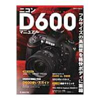 ニコンD600マニュアル フルサイズの高画質を軽快ボディに凝縮  /日本カメラ社