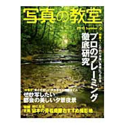 写真の教室  no.53 /日本カメラ社