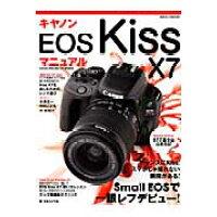 キヤノンEOS Kiss X7マニュアル チャンスにKiss!Small EOSで一眼レフデ  /日本カメラ社