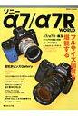 ソニ-α7/α7R WORLD フルサイズ画質を堪能する  /日本カメラ社