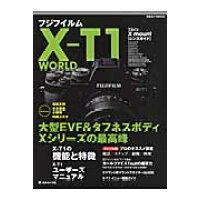 フジフイルムX-T1 WORLD 大型EVF&タフネスボディXシリ-ズの最高峰  /日本カメラ社