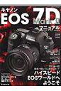 """キヤノンEOS 7D Mark 2マニュアル 切れ味一閃!激速一眼レフに進化した""""ハイスピ-ドE  /日本カメラ社"""