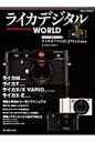 ライカデジタルWORLD Leica M&T&X series  /日本カメラ社