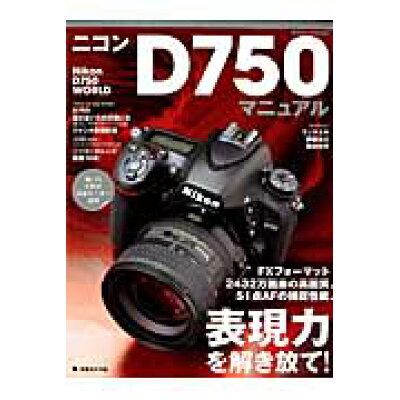 ニコンD750マニュアル FXフォ-マット2432万画素の高画質、51点AF  /日本カメラ社