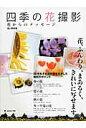 四季の花撮影 花からのメッセ-ジ  /日本カメラ社/田ノ岡哲哉