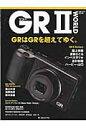 リコ-GR 2 WORLD GRはGRを超えてゆく。  /日本カメラ社
