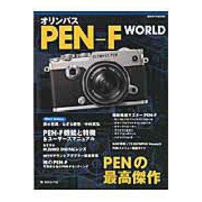 オリンパスPEN-F WORLD PENの最高傑作  /日本カメラ社
