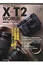 フジフイルムX-T2 WORLD より高機能、より高性能になったフラッグシップ機  /日本カメラ社