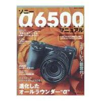 ソニーα6500マニュアル ミラーレス新時代!進化したオールラウンダーα  /日本カメラ社/日本カメラ社