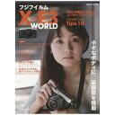 フジフイルムX-E3 WORLD   /日本カメラ社