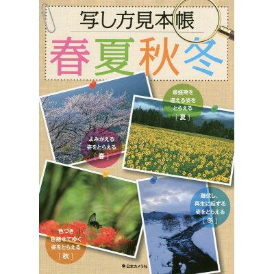写し方見本帳 春夏秋冬   /日本カメラ社