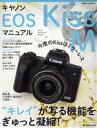 キヤノンEOS kiss Mマニュアル   /日本カメラ社