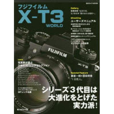 フジフイルムX-T3 WORLD シリーズ3代目は大進化をとげた実力派!  /日本カメラ社