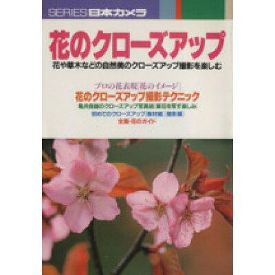 花のクロ-ズアップ 花や草木などの自然美のクロ-ズアップ撮影を楽しむ  /日本カメラ社