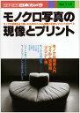 モノクロ写真の現像とプリント   /日本カメラ社
