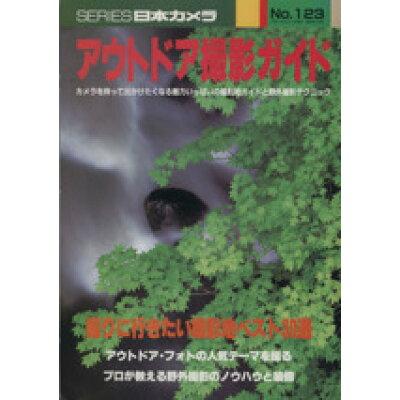 アウトドア撮影ガイド   /日本カメラ社