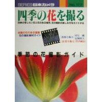 四季の花を撮る   /日本カメラ社