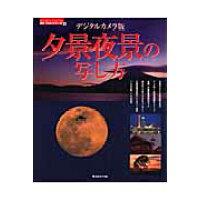 夕景夜景の写し方 デジタルカメラ版  /日本カメラ社
