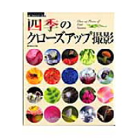 四季のクロ-ズアップ撮影   /日本カメラ社