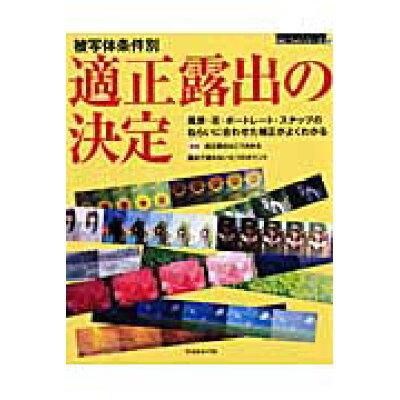 適正露出の決定 被写体条件別  /日本カメラ社