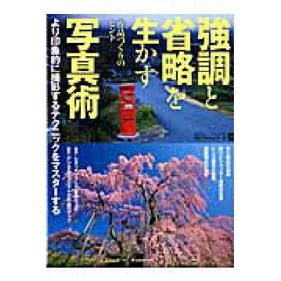 強調と省略を生かす写真術 作品づくりのヒント  /日本カメラ社