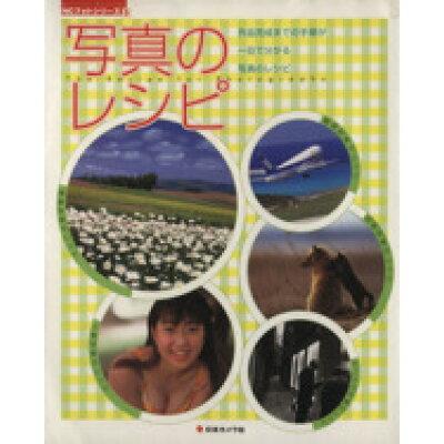 写真のレシピ 作品完成までの手順が一目でわかる写真のレシピ  /日本カメラ社